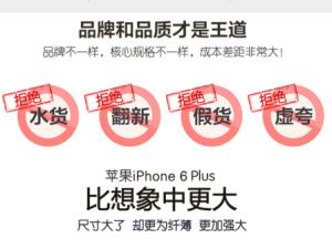 iphpne6-taobao