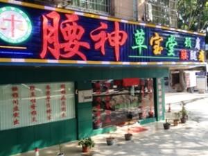 中国,腰神,ヒザ神,店