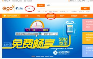 中国電信,インターネット契約