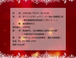 非誠勿擾,日本,非诚直通车,東京クリスマスイベント,詳細,2015