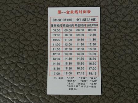 厦門東渡乗り場から金門島へのフェリー時刻表