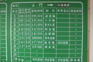 台湾金門島から中国厦門の五通码头 へのフェリー時刻表