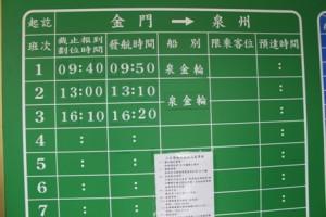 台湾金門島から中国福建省の泉州へのフェリー時刻表