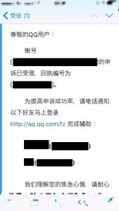 QQ回执编号,アカウント回復