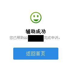 QQ好友,アカウント回復成功