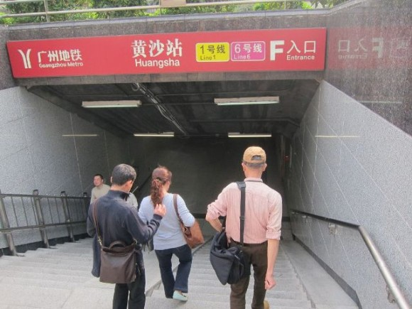 広州の地下鉄1号線黄沙駅