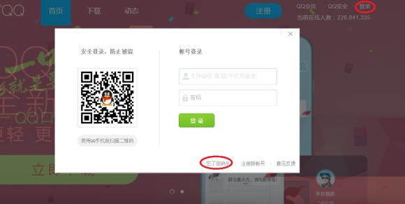 QQログイン画面