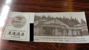 岩手県の黒滝温泉、チケット