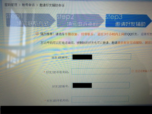 QQ好友携帯番号