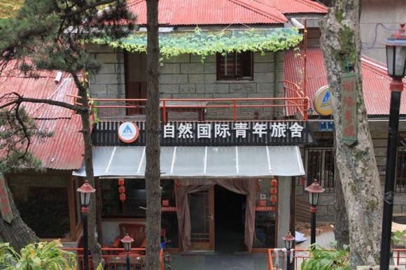 廬山大自然国際青年旅舍の入口