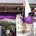 岩手県中尊寺の本堂入口