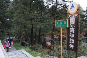 廬山大自然国際青年旅舍 看板