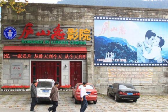 廬山の映画館