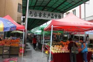 無公害農産品市場