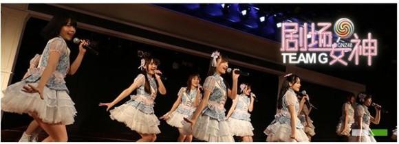 GNZ48公演 劇場の女神