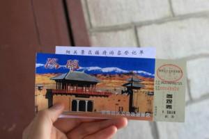 陽関のチケット