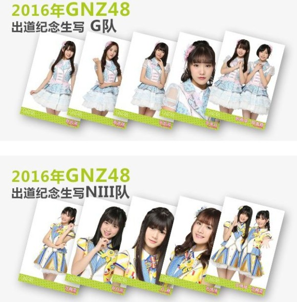 GNZ48グッズ 生写真