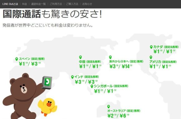 LINE Outの料金