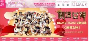 BEJ48 site2