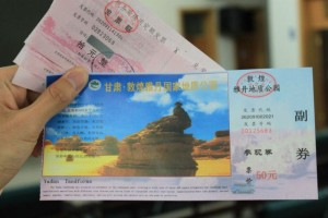 雅丹のチケット