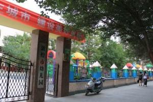 敦煌市幼稚園