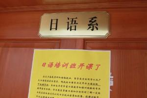 日本語学科