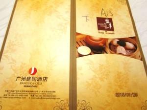 盈丰阁中餐厅