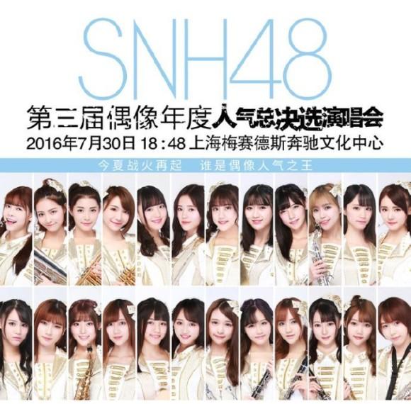 SNH48 歌唱大会2016年7月