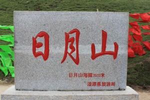 日月山の石碑
