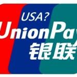 銀聯カードをアメリカで使う