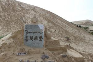 青海省にある喜瑪拉登