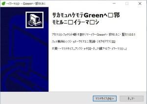 GreenVPNのインストール、文字化け