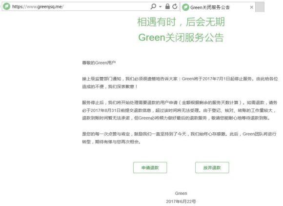 GreenVPN終了の通知
