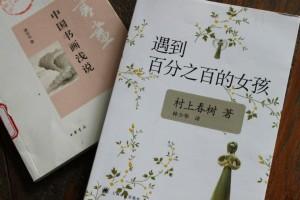 村上春樹の小説,中国語版