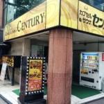 上野のカプセルホテル、センチュリーの入口
