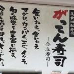 がってん寿司の看板
