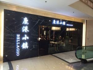 タイムズスクエア,台湾料理のお店