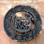 同済大学のロゴ