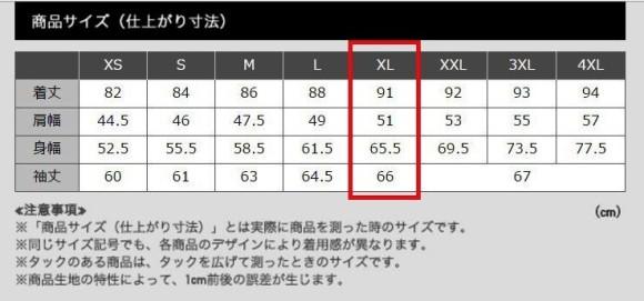 ユニクロのサイズ、日中の比較