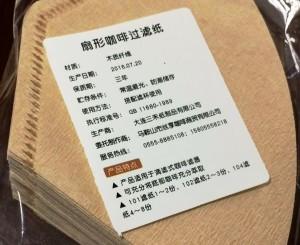 中国のコーヒーフィルター