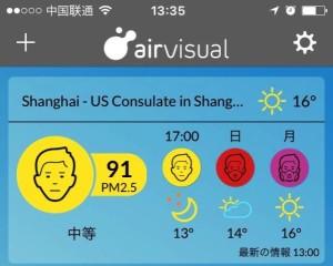 上海のPM2.5濃度を調べるアプリ