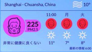 pm2.5 app