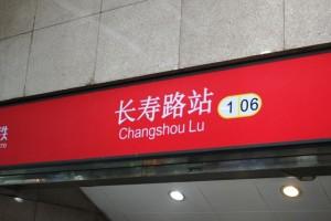 広州地下鉄1号線、長寿路駅(长寿路站)の出入口
