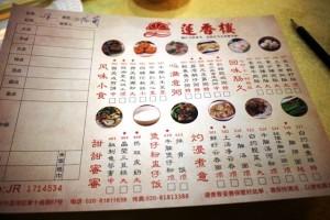 蓮香楼、広州の飲茶、メニュー