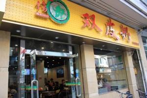 仁信双皮奶(広州東山店)の入口と店内の写真