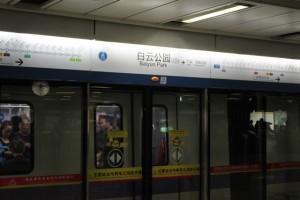 広州の地下鉄2号線、白雲公園駅