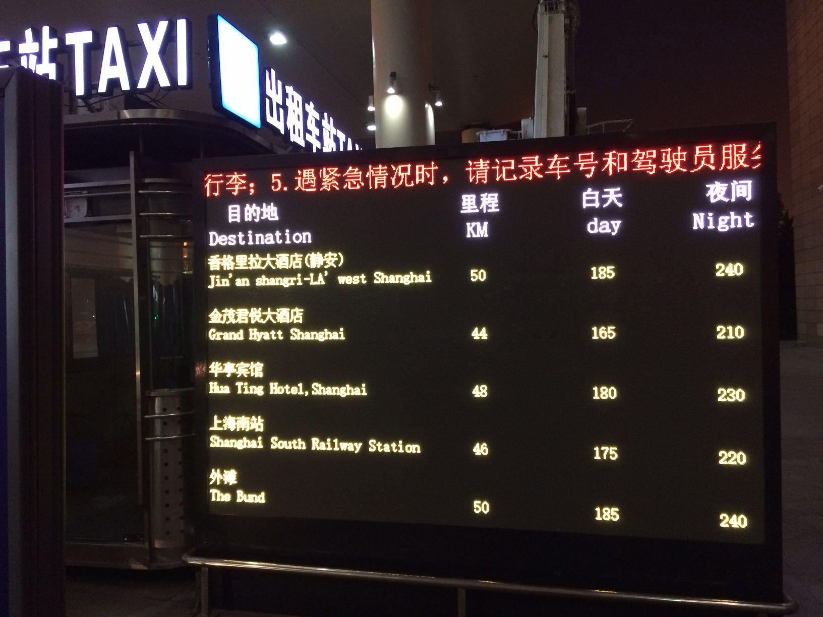 浦東空港から市内までのタクシー料金
