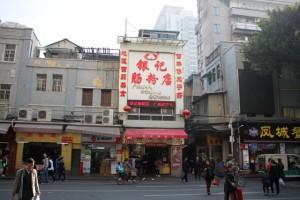 広州にある腸粉の美味しいお店、老舗で地元で人気