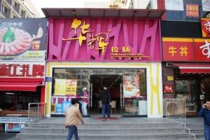 広州にある腸粉の美味しいお店、チェーン店