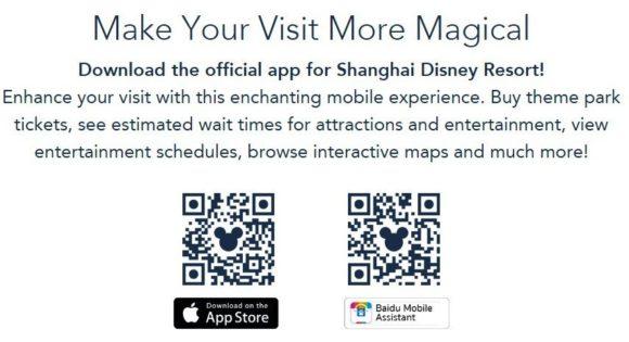 上海ディズニーランドのアプリ、QRコード